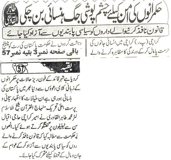 Minhaj-ul-Quran  Print Media CoverageDaily Riyasat