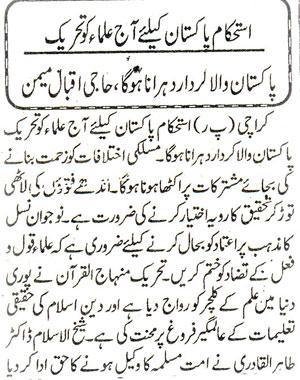 Minhaj-ul-Quran  Print Media CoverageDaily Aaghaz