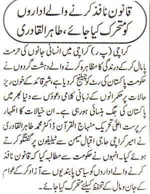 Minhaj-ul-Quran  Print Media CoverageDaily Amn