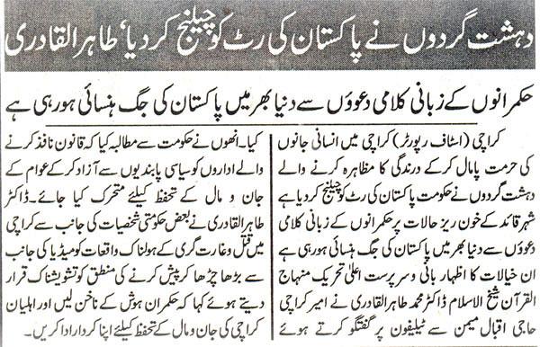 Minhaj-ul-Quran  Print Media CoverageDaily Bisharat