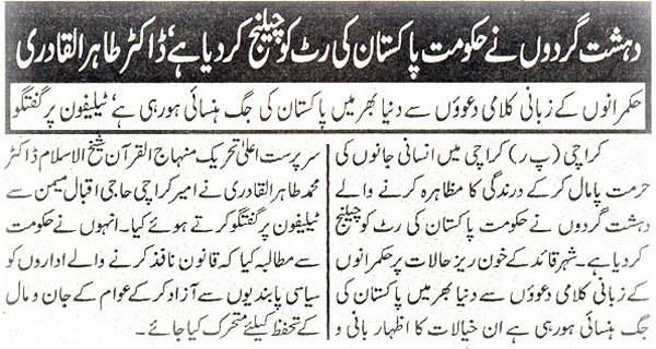 Minhaj-ul-Quran  Print Media CoverageDaily Eman