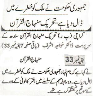 Minhaj-ul-Quran  Print Media CoverageDaily Ummat