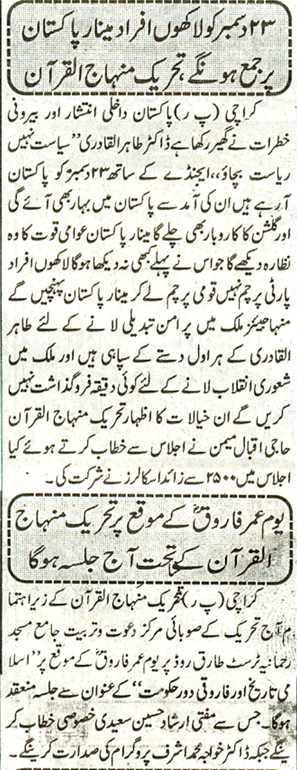 Mustafavi Student Movement Print Media Coverage Daily Mehshair