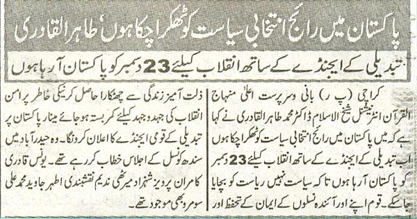 Mustafavi Student Movement Print Media Coverage Daily Iman Page-4