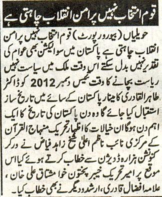 Mustafavi Student Movement Print Media Coverage Daily Shumal