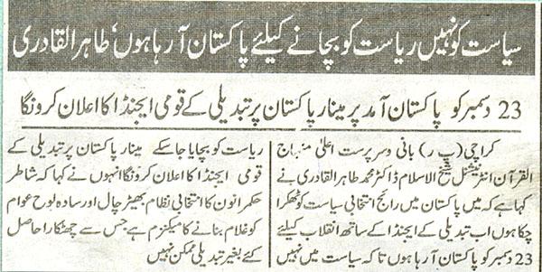 Mustafavi Student Movement Print Media Coverage Daily Injam Page-2