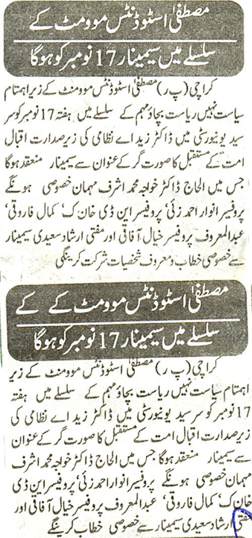 Mustafavi Student Movement Print Media Coverage Daily Injam