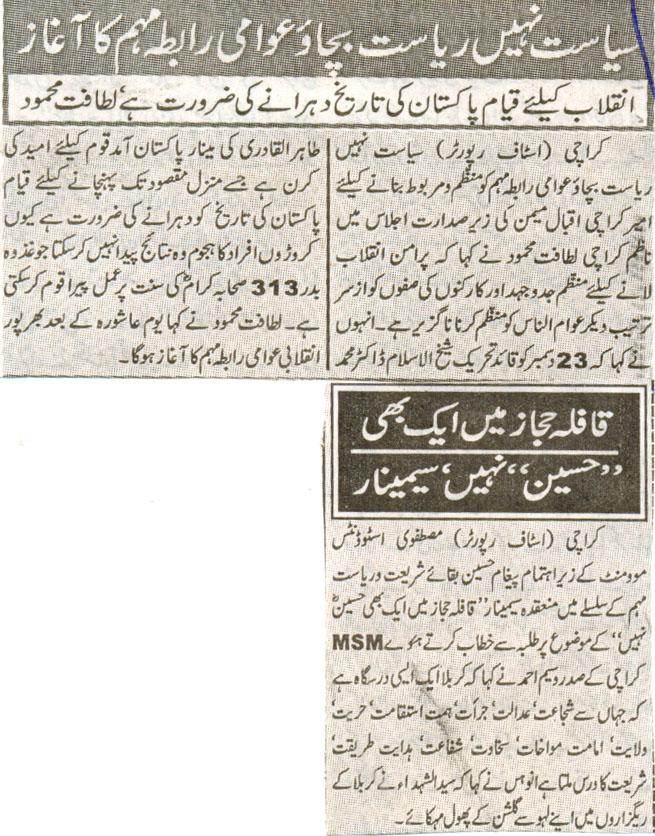 Mustafavi Student Movement Print Media Coverage Daily Iman