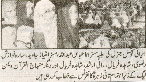 Minhaj-ul-Quran  Print Media CoverageDaily Ryasat Page-3