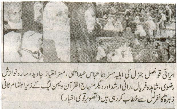 Minhaj-ul-Quran  Print Media CoverageDaily Qoumi Akhbar Page2