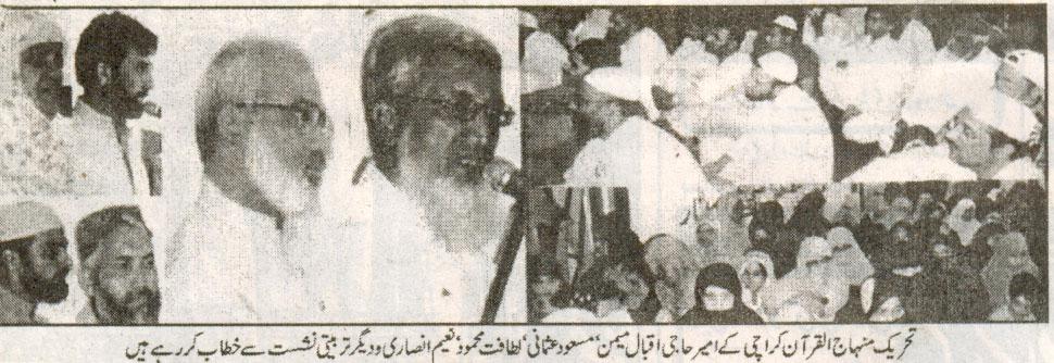 Minhaj-ul-Quran  Print Media CoverageDaily Special