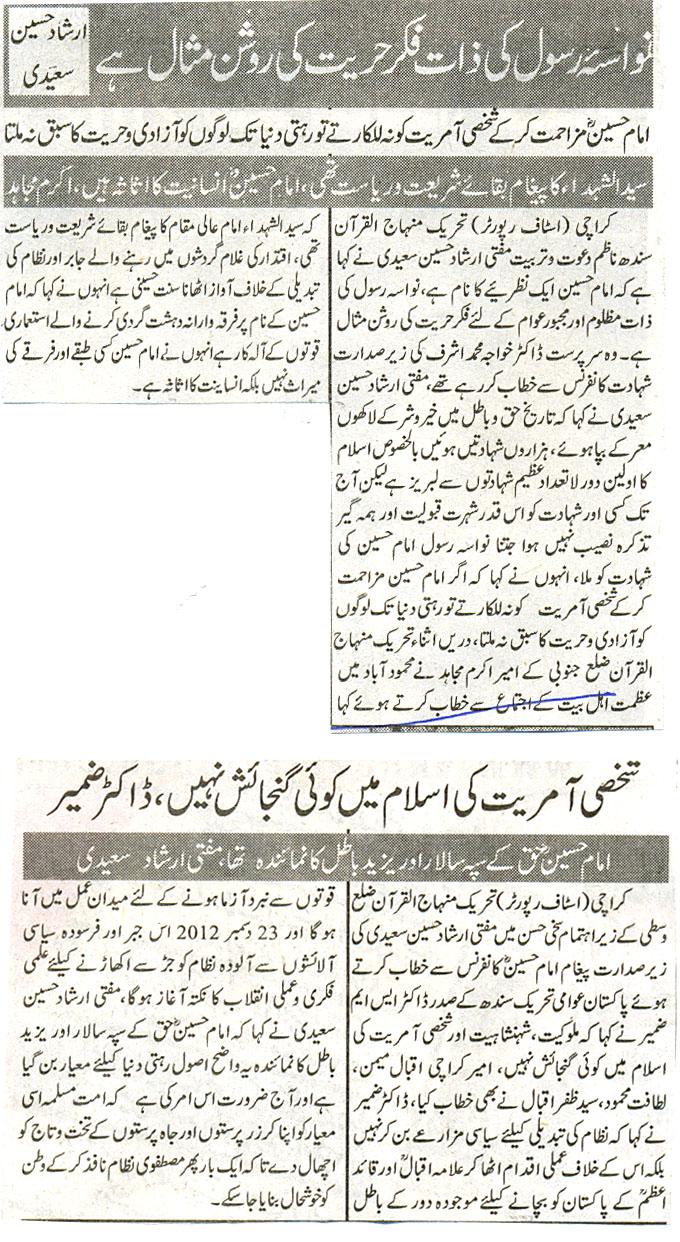 Mustafavi Student Movement Print Media Coverage Daily Awam