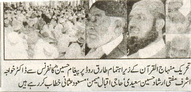 Minhaj-ul-Quran  Print Media CoverageDaily Quami Akhbar