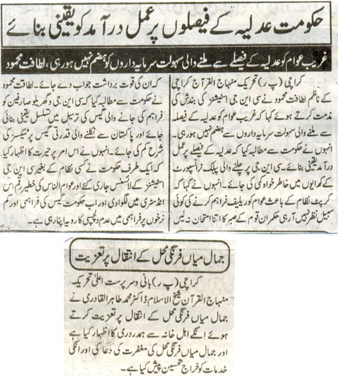 Minhaj-ul-Quran  Print Media CoverageDaily Intekhab
