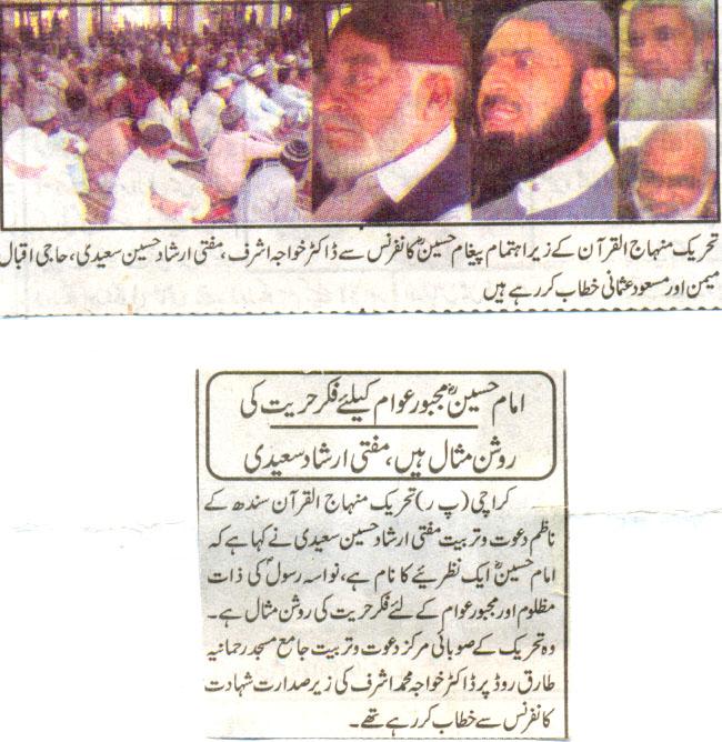 تحریک منہاج القرآن Minhaj-ul-Quran  Print Media Coverage پرنٹ میڈیا کوریج Daily Jang Page-7