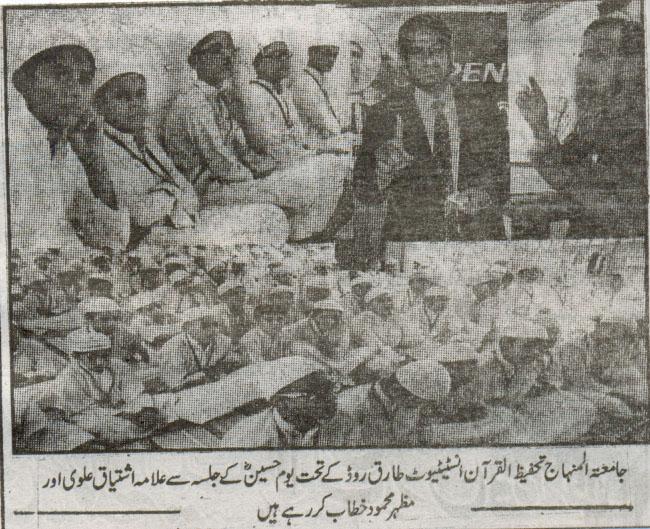 Minhaj-ul-Quran  Print Media CoverageDaily Amroz Page-2