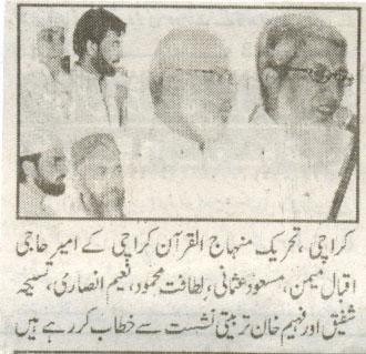 Minhaj-ul-Quran  Print Media CoverageWekly Naba