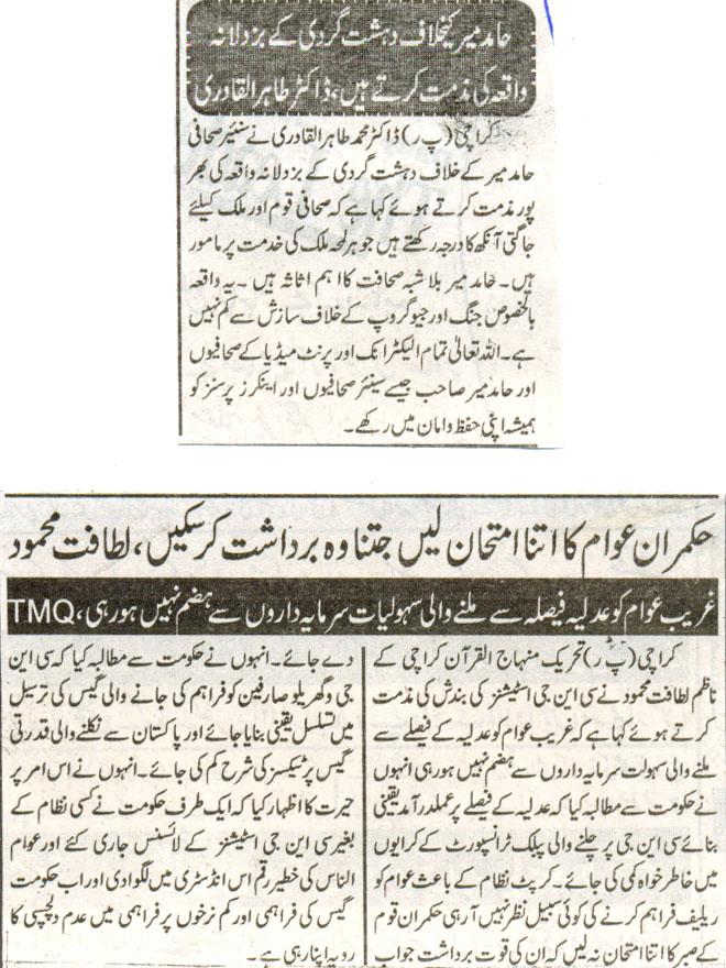 تحریک منہاج القرآن Minhaj-ul-Quran  Print Media Coverage پرنٹ میڈیا کوریج Daily mehshar
