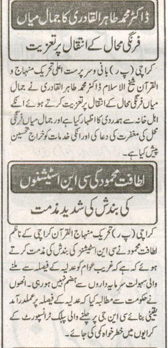 Minhaj-ul-Quran  Print Media CoverageDaily Josh