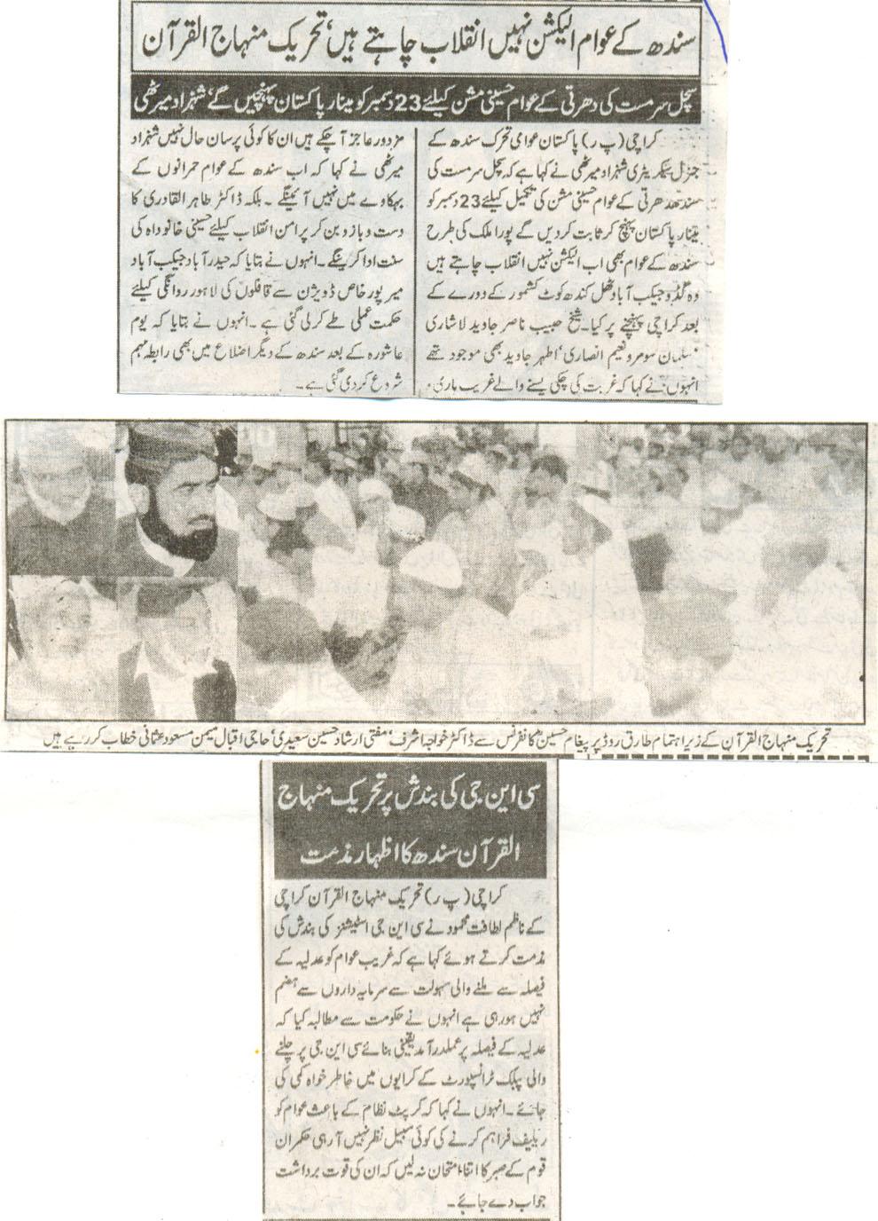 تحریک منہاج القرآن Minhaj-ul-Quran  Print Media Coverage پرنٹ میڈیا کوریج Daily Mahaz