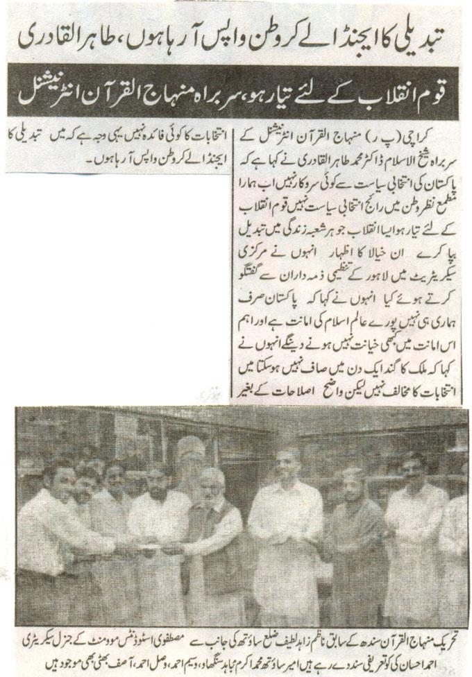 Minhaj-ul-Quran  Print Media CoverageDaily Injam