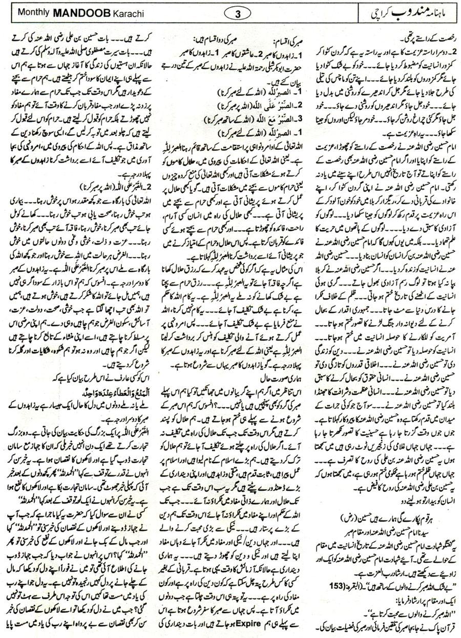 Minhaj-ul-Quran  Print Media CoverageMonthly Mandob