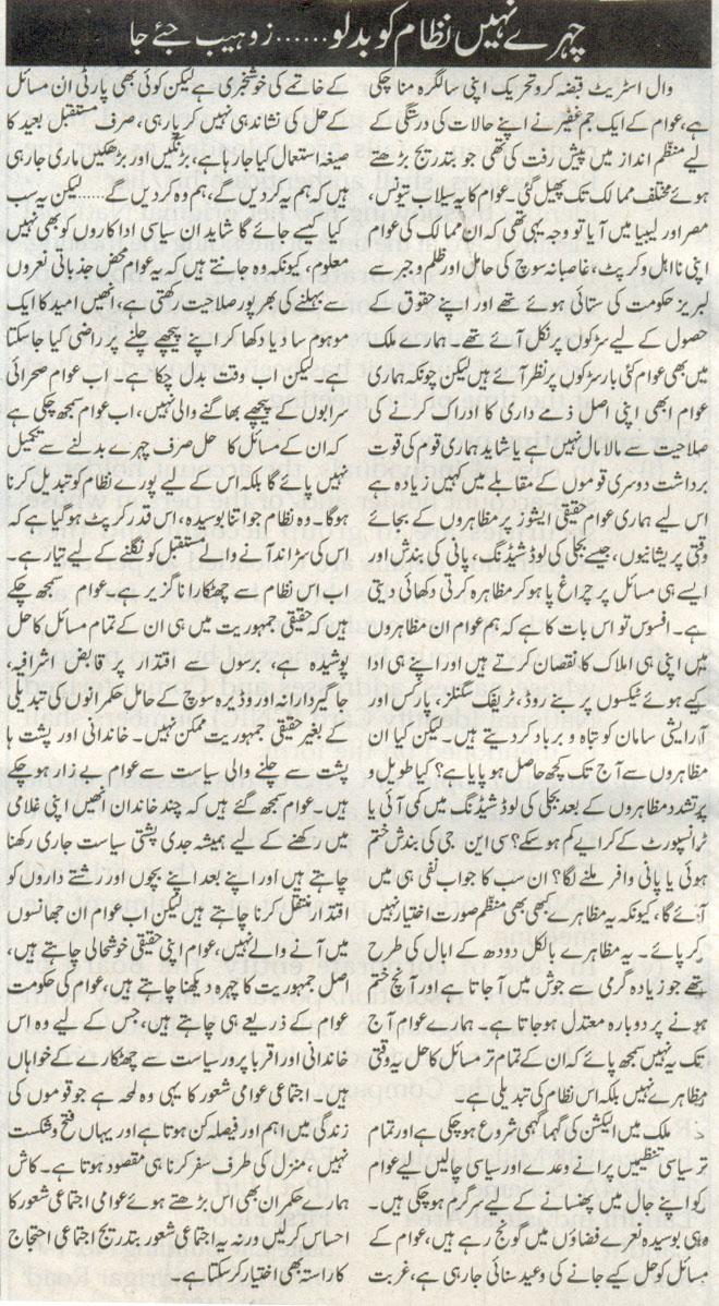 Minhaj-ul-Quran  Print Media CoverageDaily Express Page-13