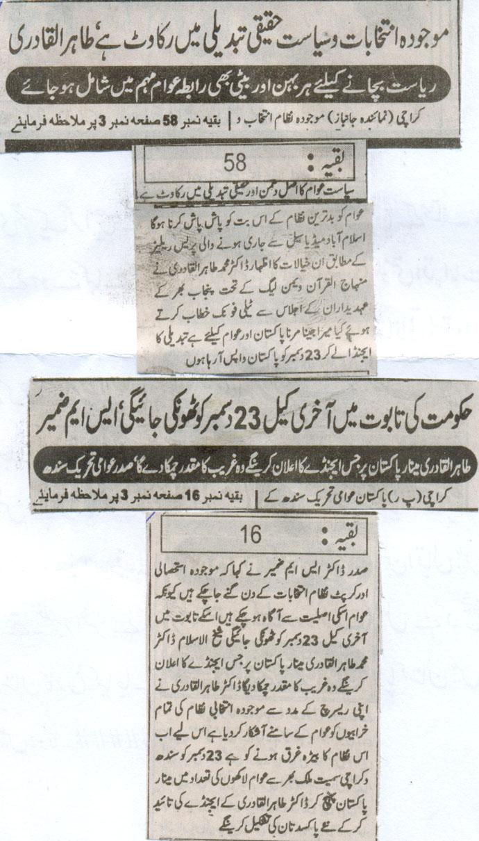 تحریک منہاج القرآن Minhaj-ul-Quran  Print Media Coverage پرنٹ میڈیا کوریج Daily Janbaz Page-2