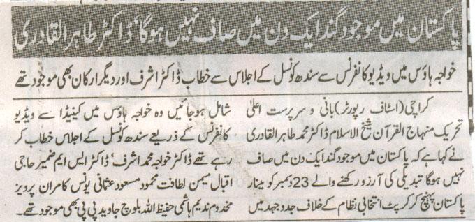 تحریک منہاج القرآن Minhaj-ul-Quran  Print Media Coverage پرنٹ میڈیا کوریج Daily Jurat  Page-2