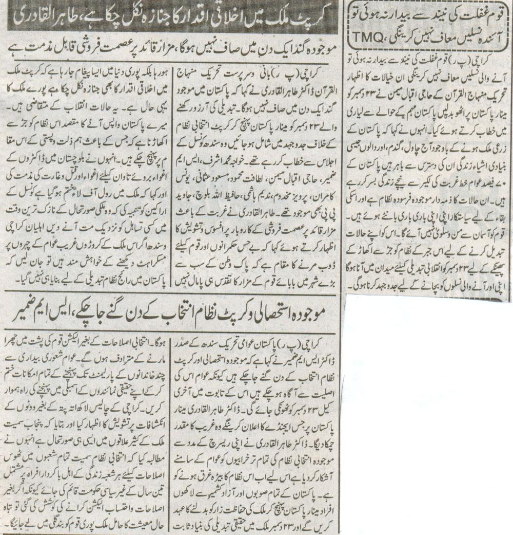 Minhaj-ul-Quran  Print Media CoverageDaily Mehshar