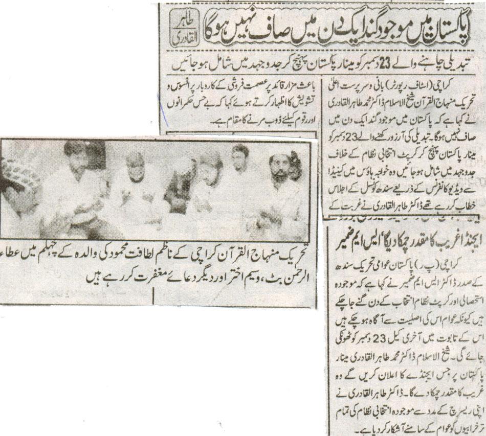 Minhaj-ul-Quran  Print Media CoverageDaily Ryasat PAge-2