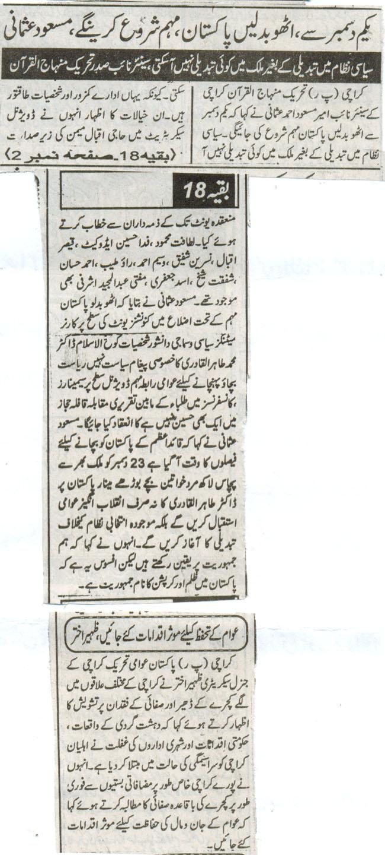 تحریک منہاج القرآن Minhaj-ul-Quran  Print Media Coverage پرنٹ میڈیا کوریج Daily Shumal Page-4