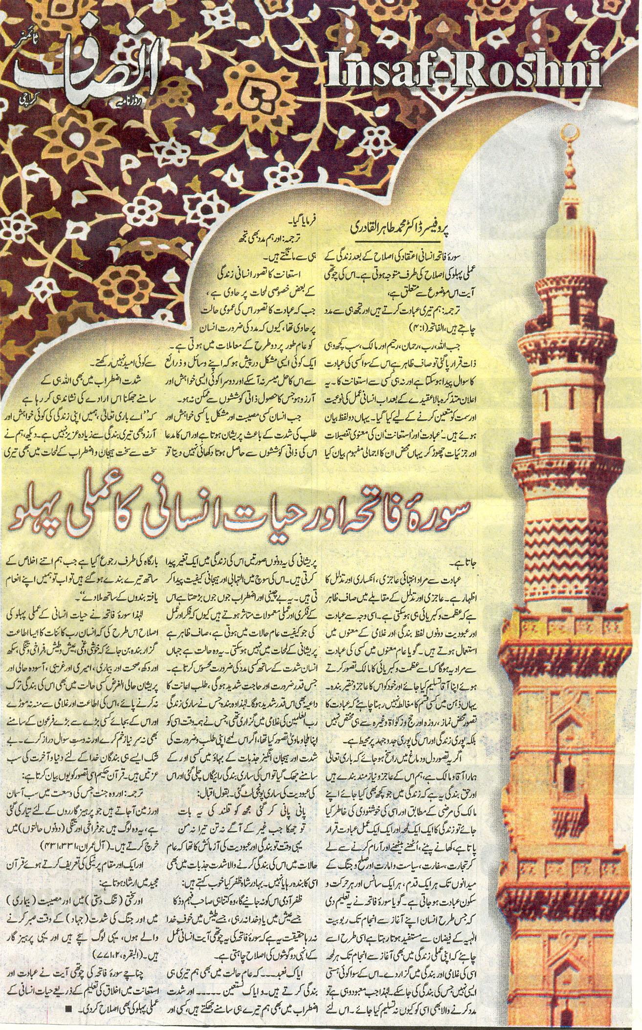 تحریک منہاج القرآن Minhaj-ul-Quran  Print Media Coverage پرنٹ میڈیا کوریج Daily Insaf Times