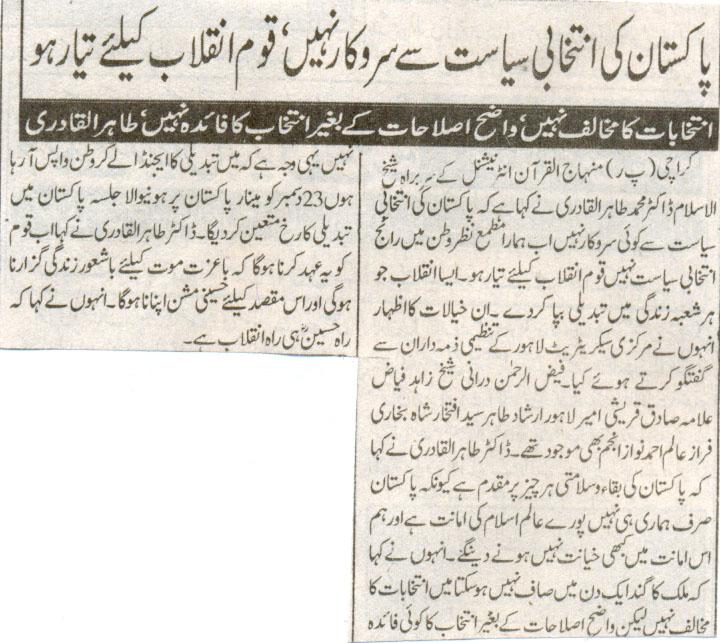 Minhaj-ul-Quran  Print Media CoverageDaily Aghaz