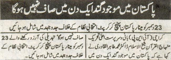 تحریک منہاج القرآن Minhaj-ul-Quran  Print Media Coverage پرنٹ میڈیا کوریج Daily Dyanat