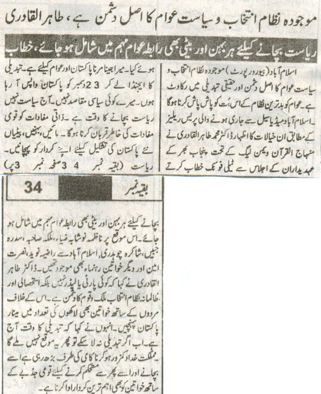تحریک منہاج القرآن Minhaj-ul-Quran  Print Media Coverage پرنٹ میڈیا کوریج Daily Telegraph