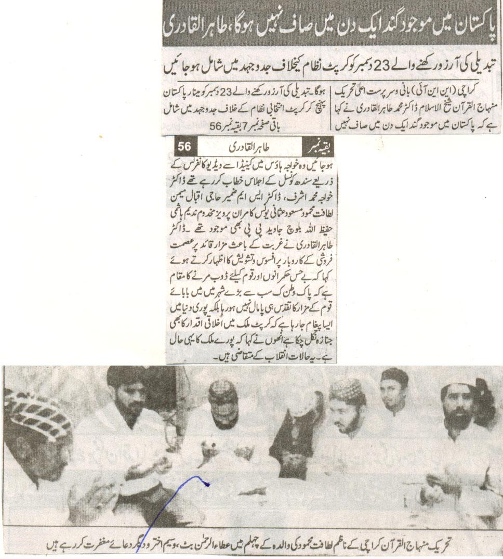 تحریک منہاج القرآن Minhaj-ul-Quran  Print Media Coverage پرنٹ میڈیا کوریج Daily Basharat