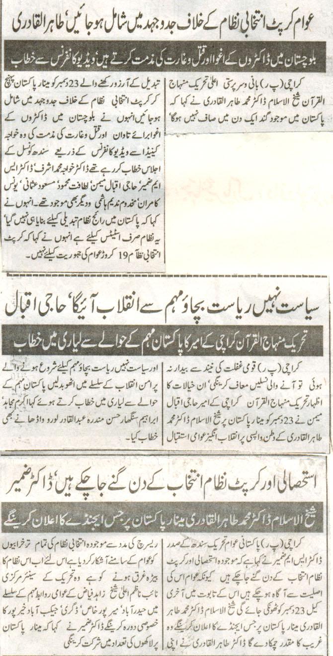تحریک منہاج القرآن Minhaj-ul-Quran  Print Media Coverage پرنٹ میڈیا کوریج Daily Injam Page-2
