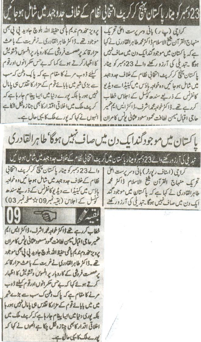 تحریک منہاج القرآن Minhaj-ul-Quran  Print Media Coverage پرنٹ میڈیا کوریج Daily Aftab