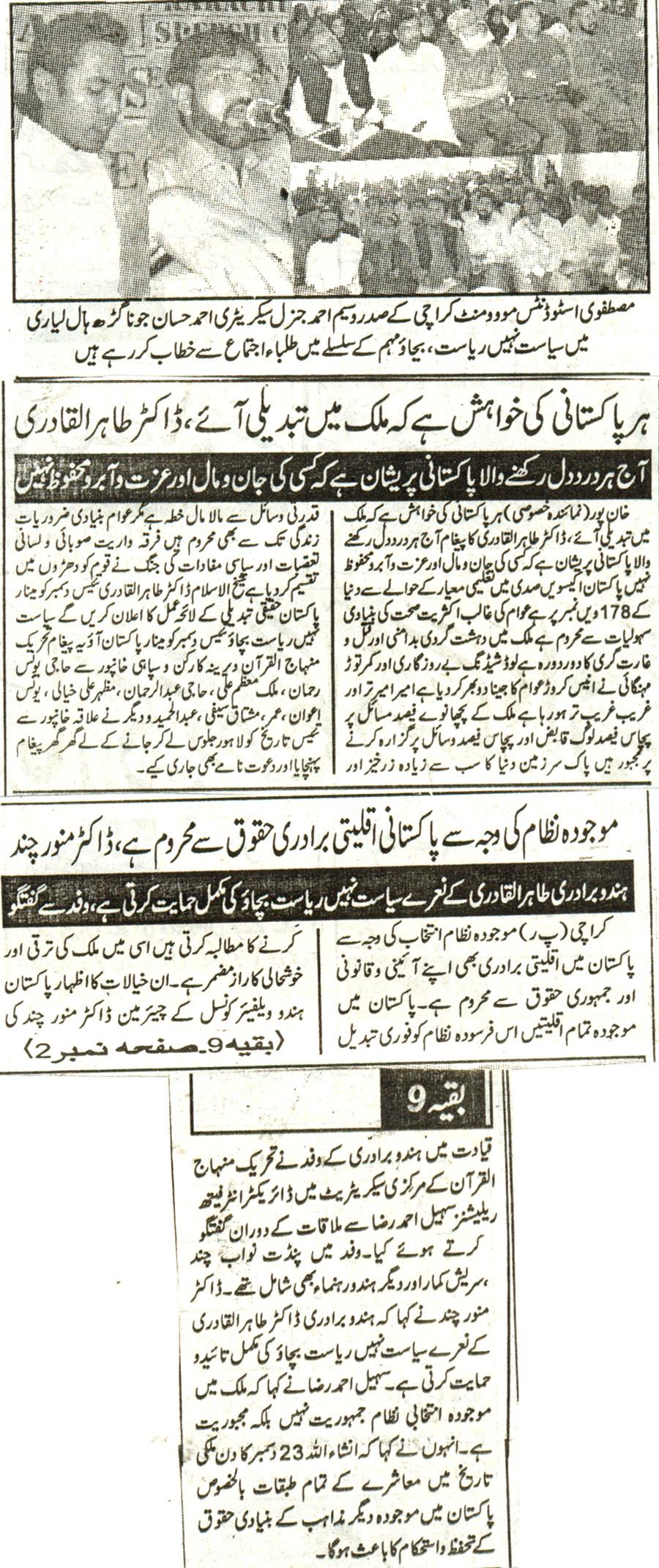 Print Media Coverage SHUMAAL