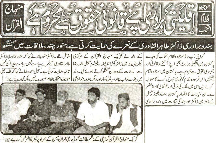 Mustafavi Student Movement Print Media Coverage EMAAN