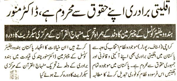 Print Media Coverage ANJAM