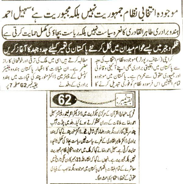 Print Media Coverage KAINAAT