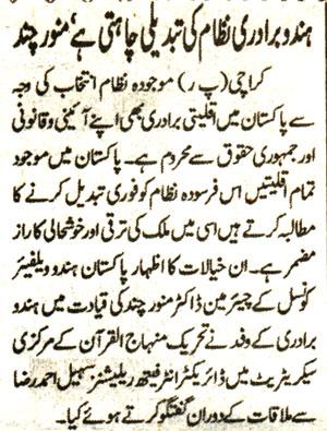 Print Media Coverage RIYASAT