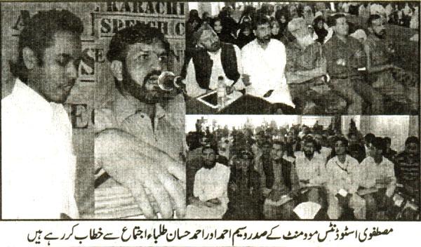 Mustafavi Student Movement Print Media Coverage Mahshar
