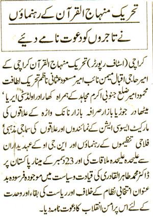 Mustafavi Student Movement Print Media Coverage NAWA-e-WAQT