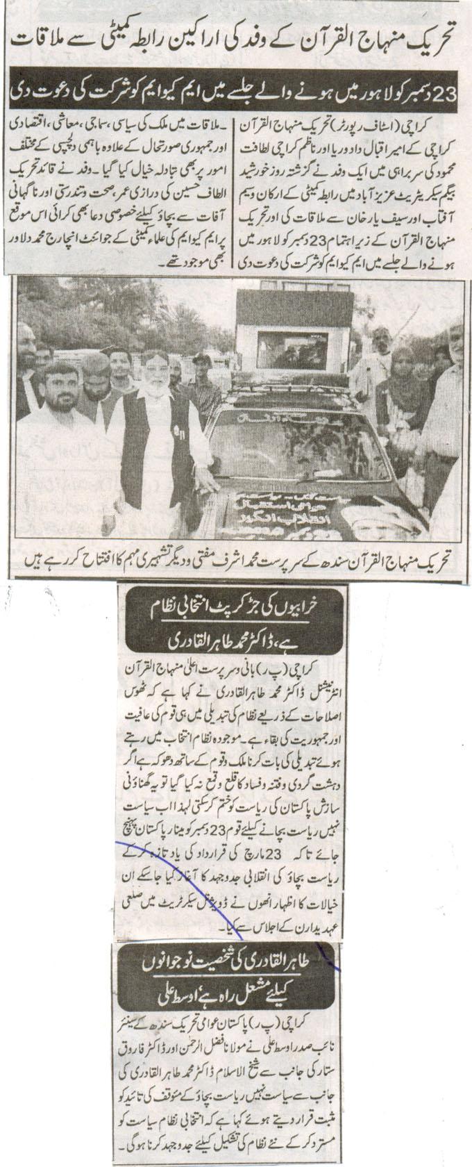 Minhaj-ul-Quran  Print Media CoverageDaily Basharat