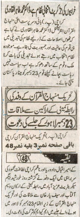 Minhaj-ul-Quran  Print Media CoverageDaily Ryasat