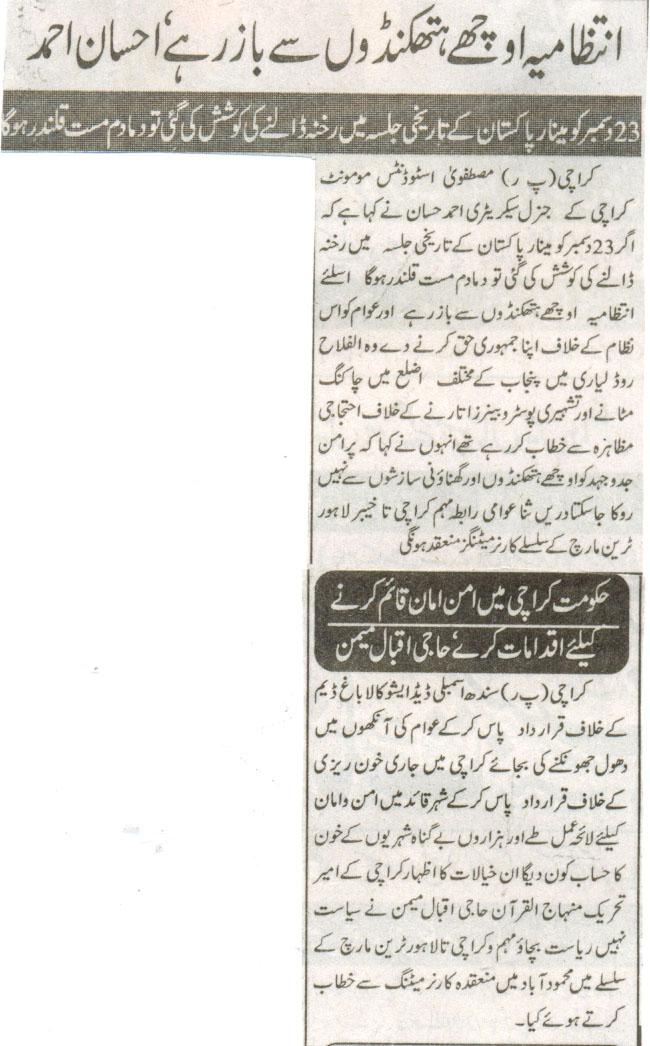 Print Media Coverage Daily Injam