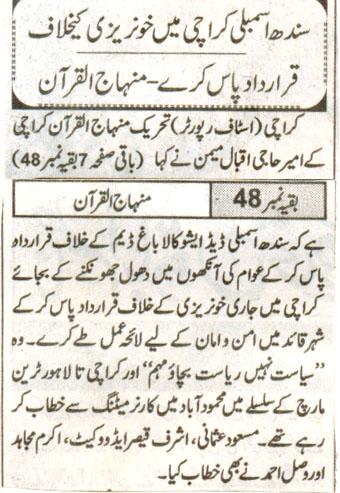 Print Media Coverage Daily Umat